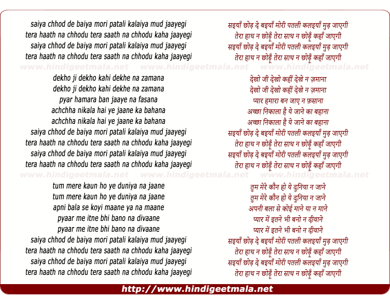 lyrics of song Saiya Chhod De Baiyan Mori Patli Kalaiyan Mud Jayegi