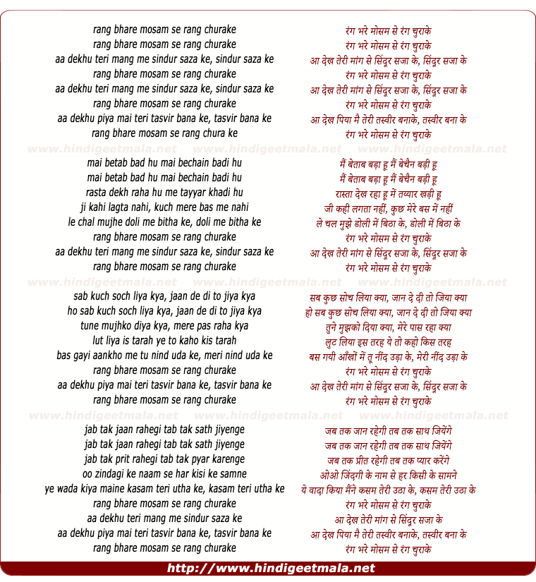 lyrics of song Rang Bhare Mausam Se Rang Chura Ke