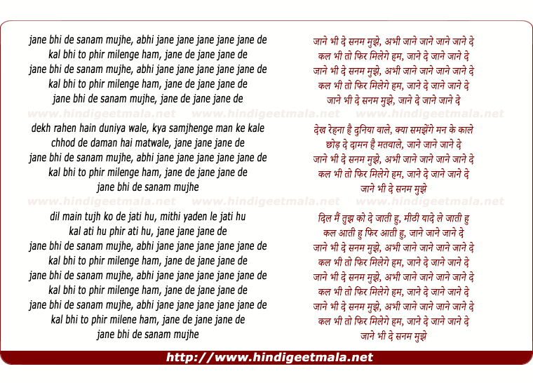 lyrics of song Jane Bhi De Sanam Mujhe Abhi