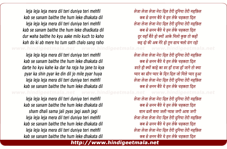 lyrics of song Leja Leja Mera Dil Teri Duniya Teri Mahfil
