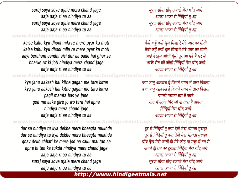 lyrics of song Suraj Soya, Soye Ujale, Mera Chand Jaage, Aaja Nindiya Tu Aa