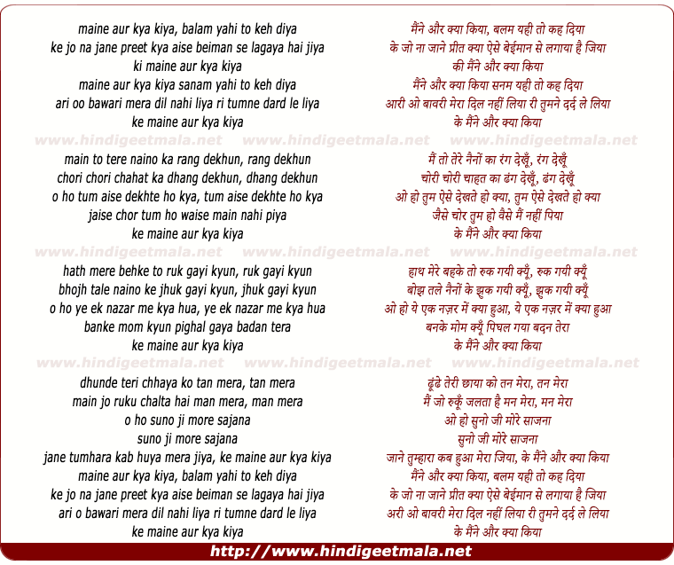 lyrics of song Maine Aur Kya Kiya, Balam Yehi To Kah Diya