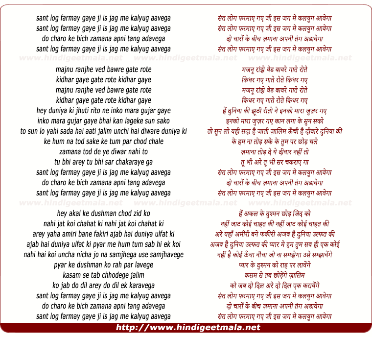 lyrics of song Sant Log Farmay Gaye Ji Ish Jag Me Kalyug Ayega