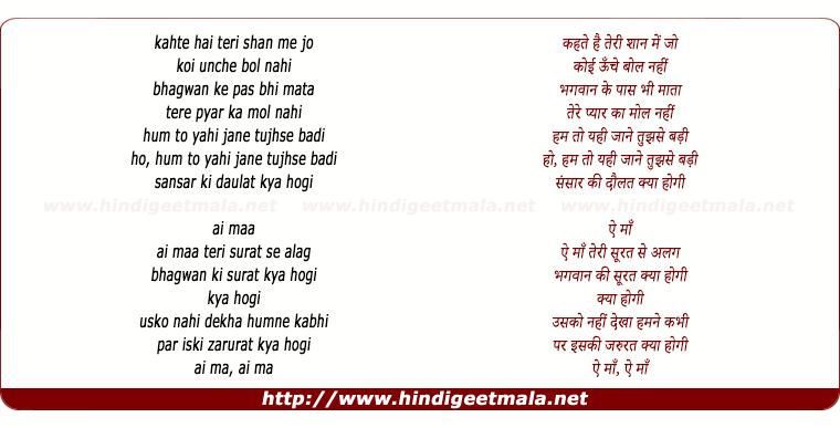 lyrics of song Ai Maa Teri Surat Se Alag Bhagwan Ki Surat