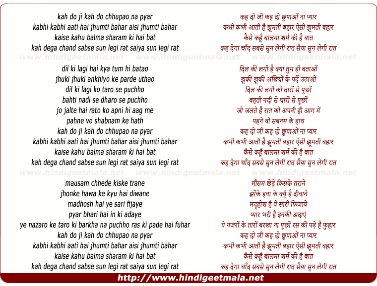 lyrics of song Keh Do Ji Keh Do Chhupao Na Pyar