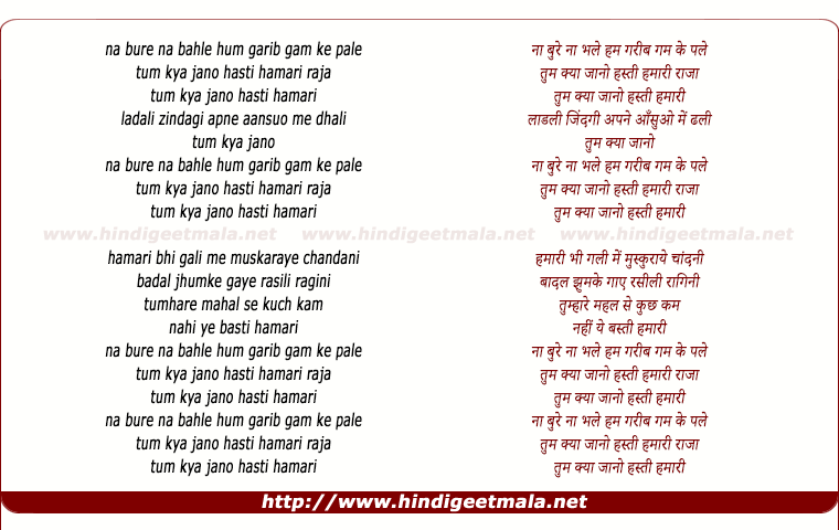 lyrics of song Na Bure Na Bhale Ham Garib Gam Ke Pale