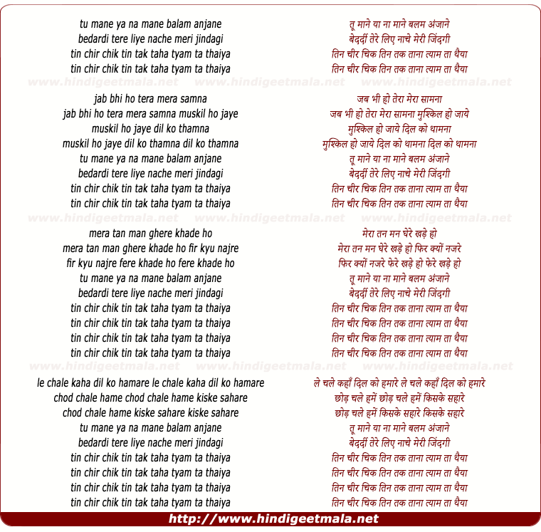 lyrics of song Tu Mane Ya Na Mane Balam Anjane