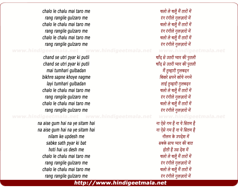 lyrics of song Chalo Le Chalu Main Taro Me