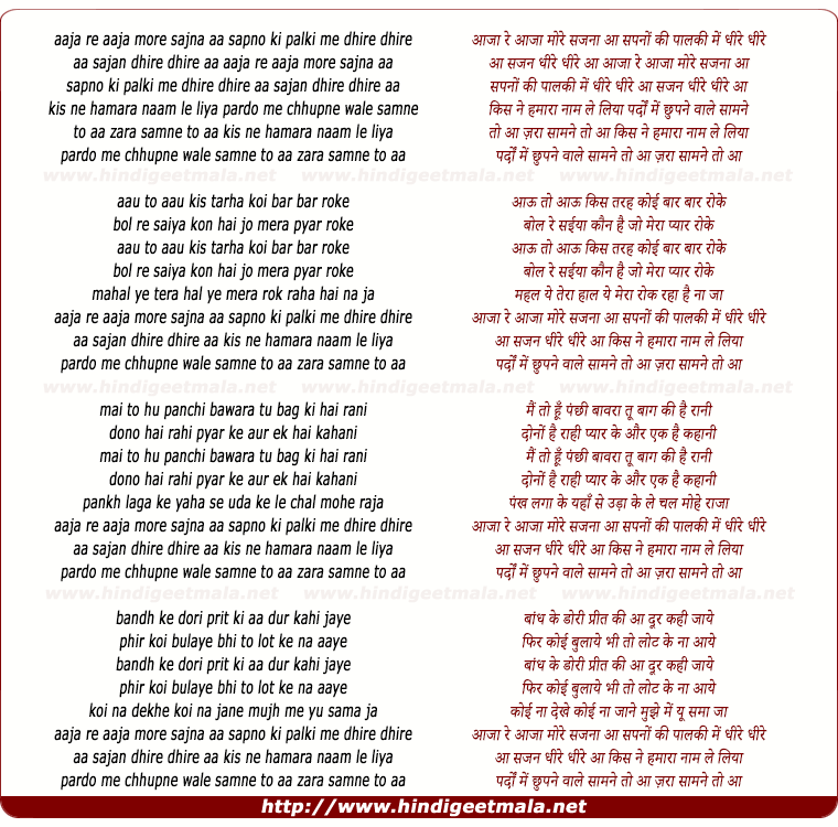 lyrics of song Aaja Re Aaja Mere Sajana Aa, Sapno Ki Palki