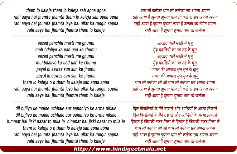 lyrics of song Tham Lo Kaleja Sab Apna Apna