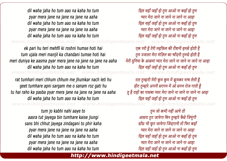 lyrics of song Dil Waha Jaha Ho Tum, Aao Na Kaha Ho Tum