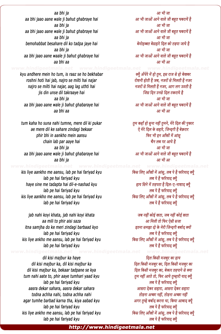 lyrics of song Kis Liye Ankho Me Aansoo Lab Pe Hai Fariyad Kyu