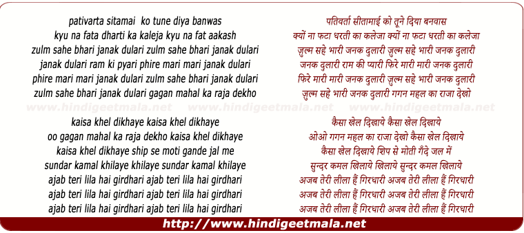 lyrics of song Pativrta Sitamai Ko Tune Diya Banwas