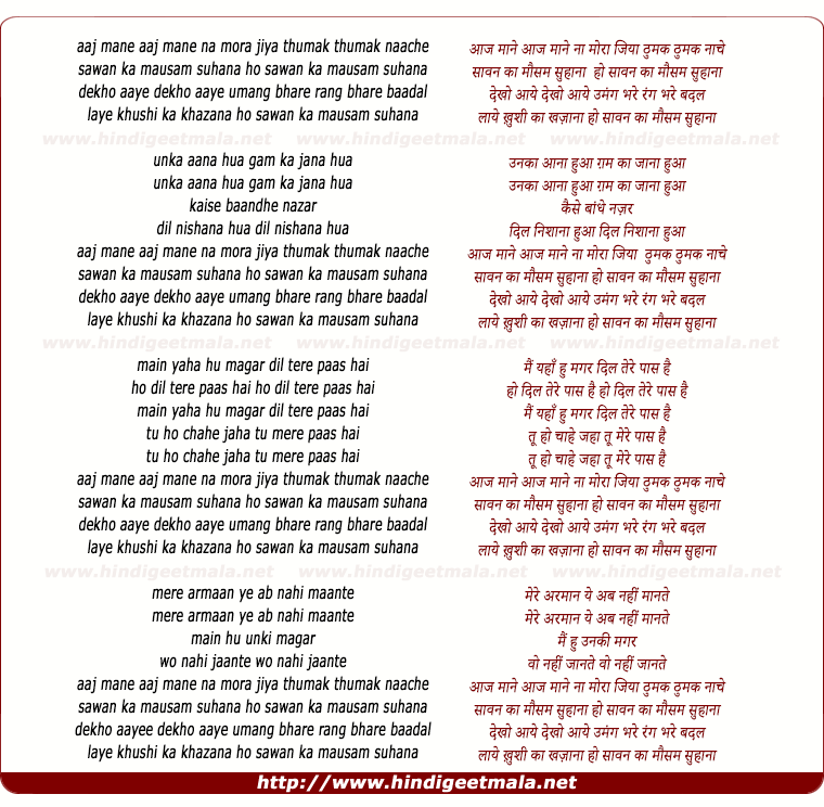 lyrics of song Aaj Mane Na Mora Jiya
