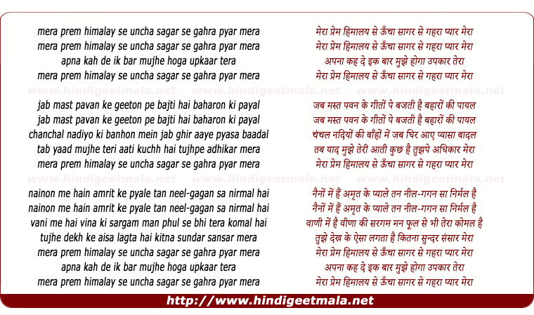 lyrics of song Mera Prem Himalay Se Ooncha