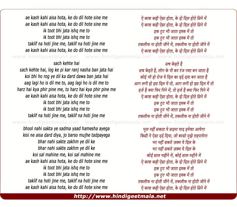 lyrics of song Ae Kash Kahi Aisa Hota, Ke Do Dil Hote Sine Me