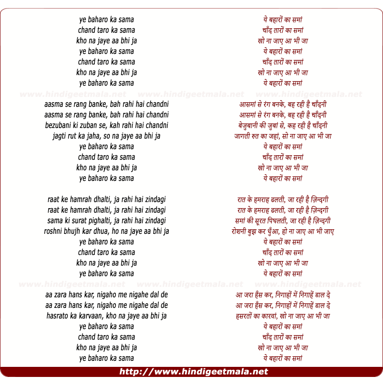 lyrics of song Ye Baharo Ka Sama, Chand Taro Ka Sama (By Lata)