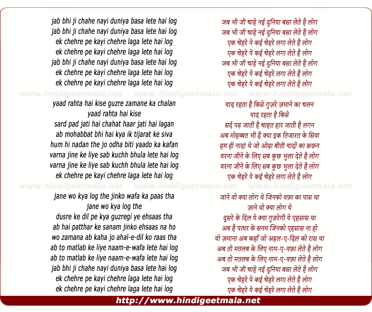 lyrics of song Jab Bhi Ji Chahe Nai Duniya Basa Lete Hai Log