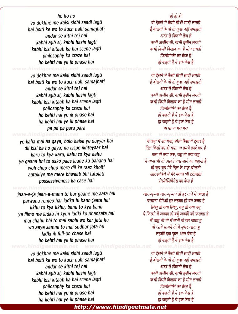 lyrics of song Vo Dekhne Me Kaisi Sidhi Saadi Lagti