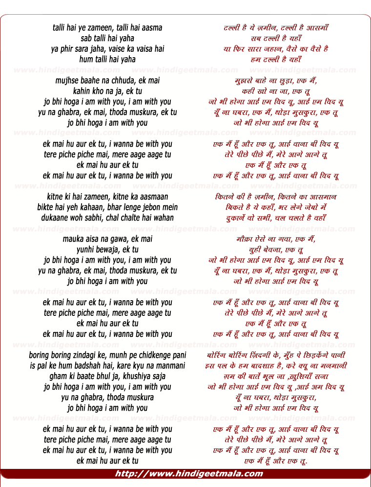 lyrics of song Ek Mai Aur Ek Tu (Talli Hai Ye Zameen)