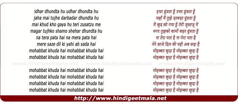 lyrics of song Idhar Dhundta Hu, Udhar Dhundta Hu, Mohabbat Khudaa Hai