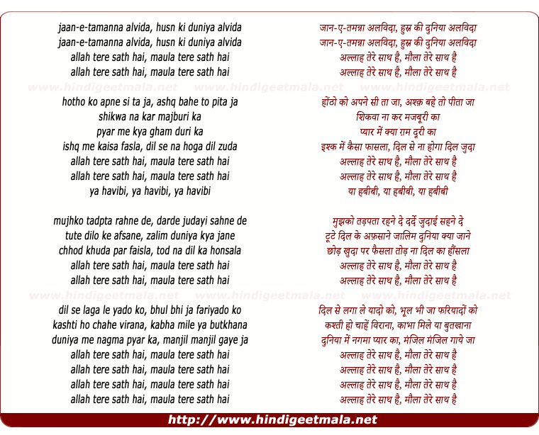 lyrics of song Allah Tere Saath Hai
