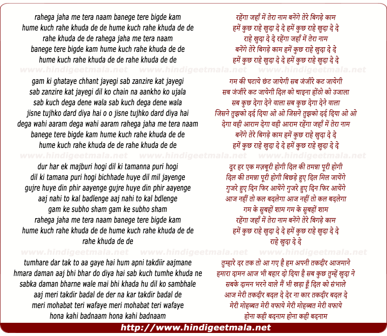 lyrics of song Rahega Jahan Me Tera Naam