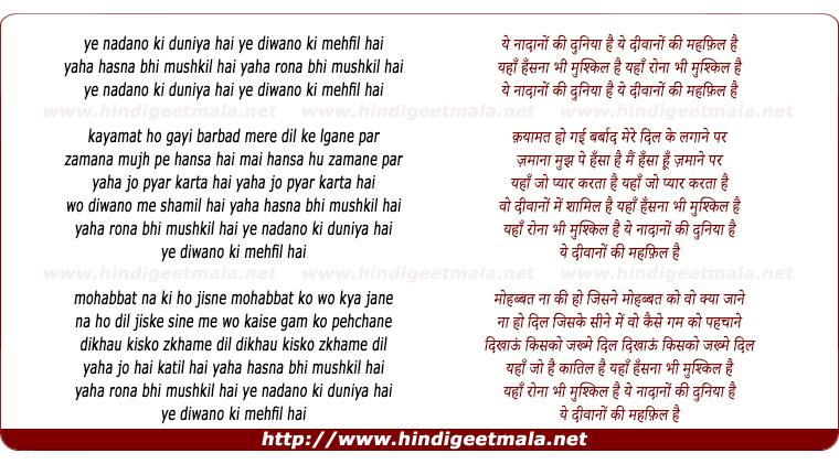 lyrics of song Ye Nadanon Ki Duniya Hai