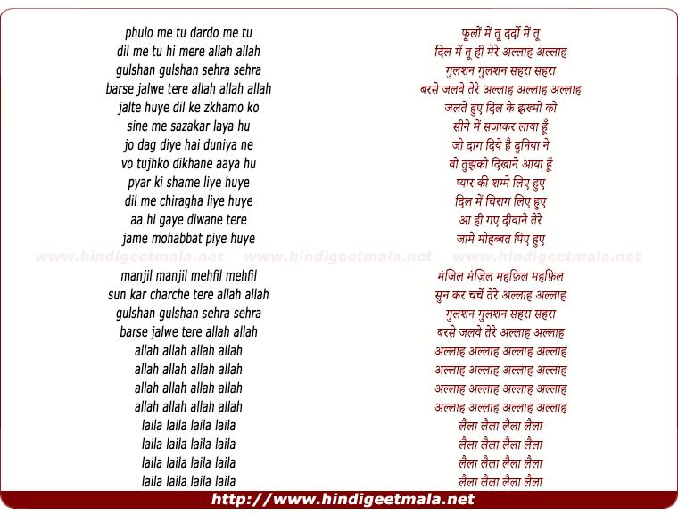 lyrics of song Gulshan Gulshan Sehra Sehra