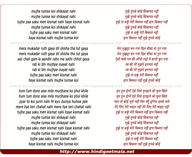lyrics of song Mujhe Tumse Koi Shikayat Nahi