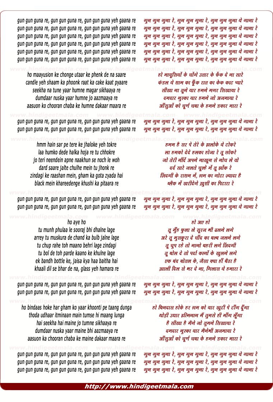lyrics of song Gun Gun Guna Re Ye Gana Re