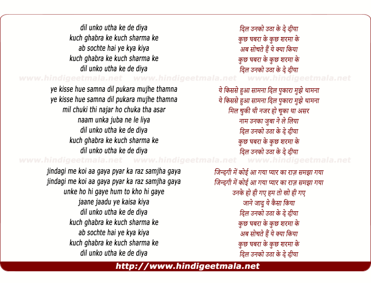 lyrics of song Dil Unko Utha Ke De Diya