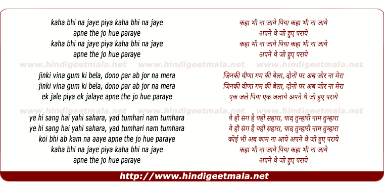 lyrics of song Kaha Bhi Na Jaye Piya, Kaha Bhi Na Jaye