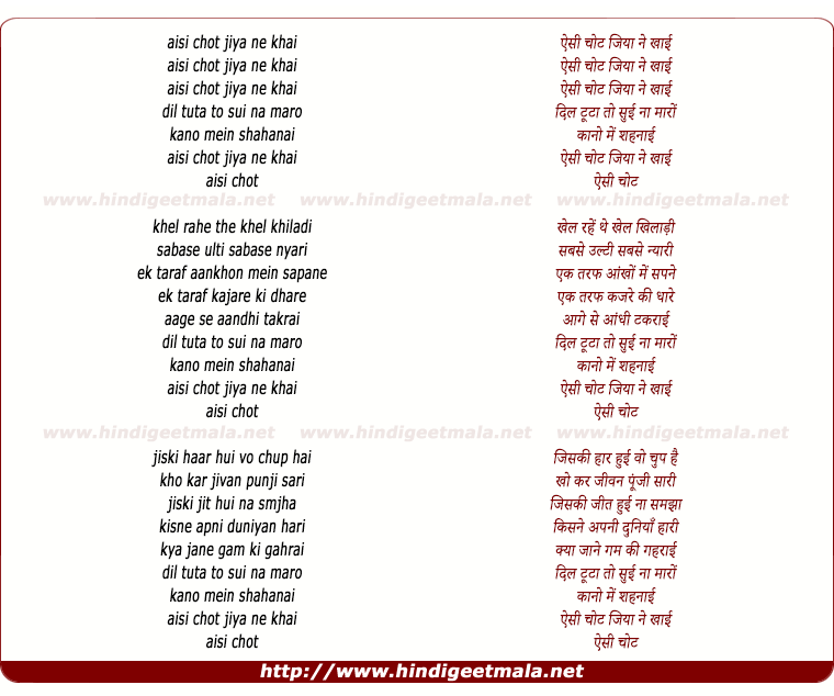 lyrics of song Aesi Chot Jiya Ne Khai