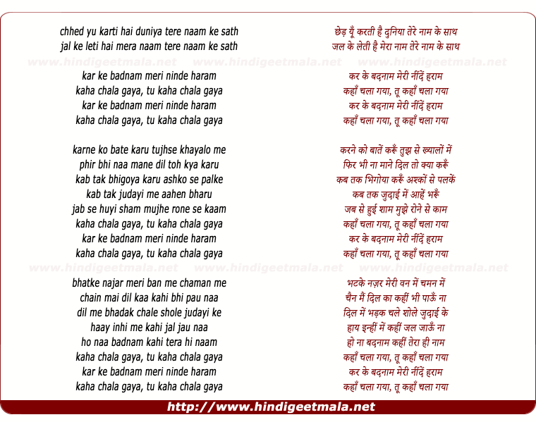 lyrics of song Karke Badnam Meri Neende Haraam