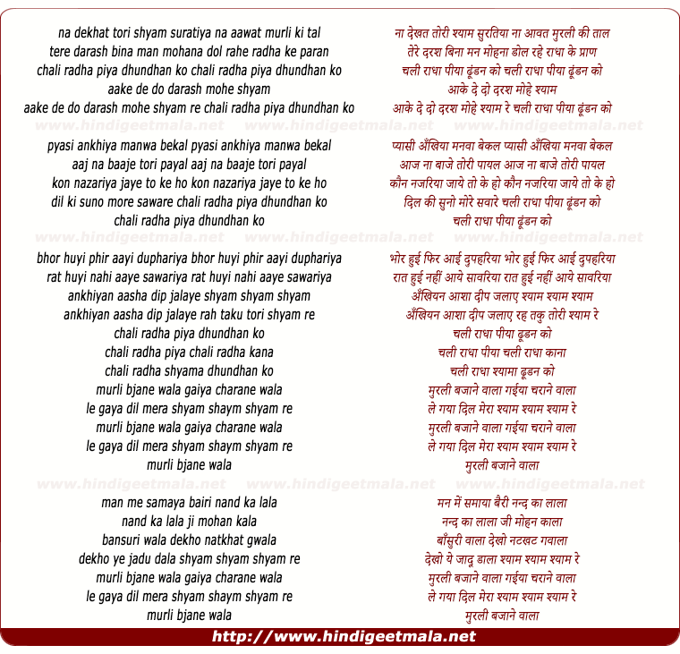 lyrics of song Chali Radha Piya Dhundhan Ko