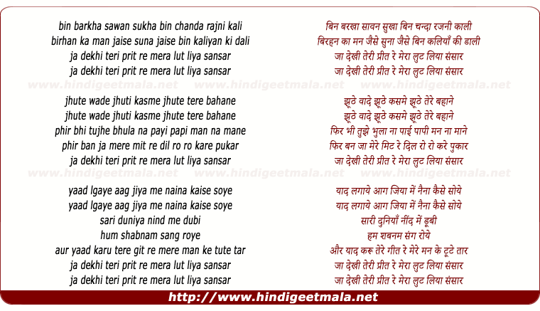 lyrics of song Ja Dekhi Teri Preet Re Mera Loot Liya Sansar
