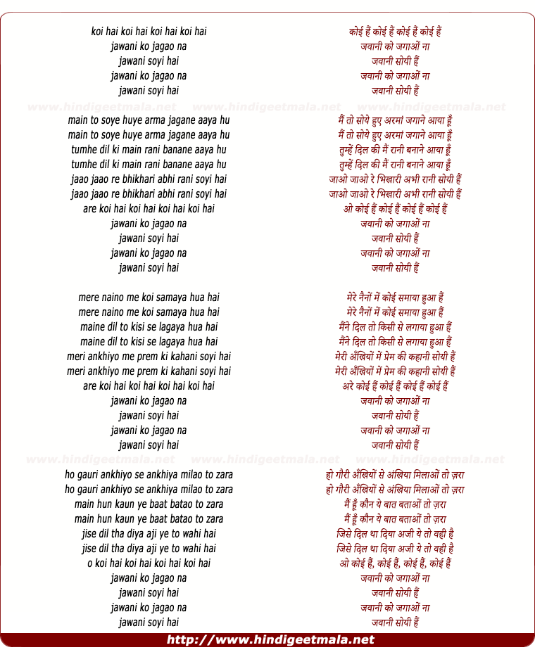 lyrics of song Koi Hai, Koi Hai Jawani Ko Jagao Naa