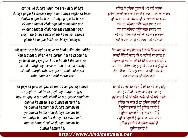 lyrics of song Duniya Paglo Ka Bazaar