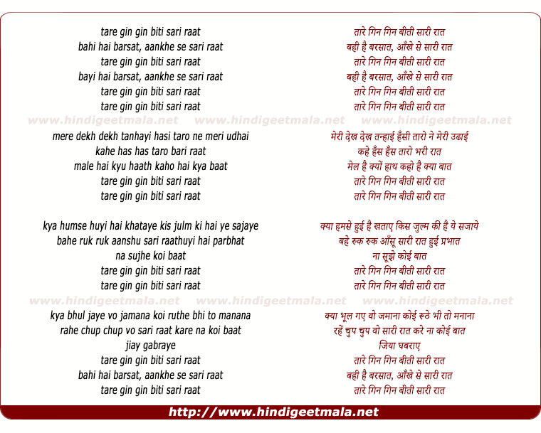 lyrics of song Tare Gin Gin Biti Sari Raat