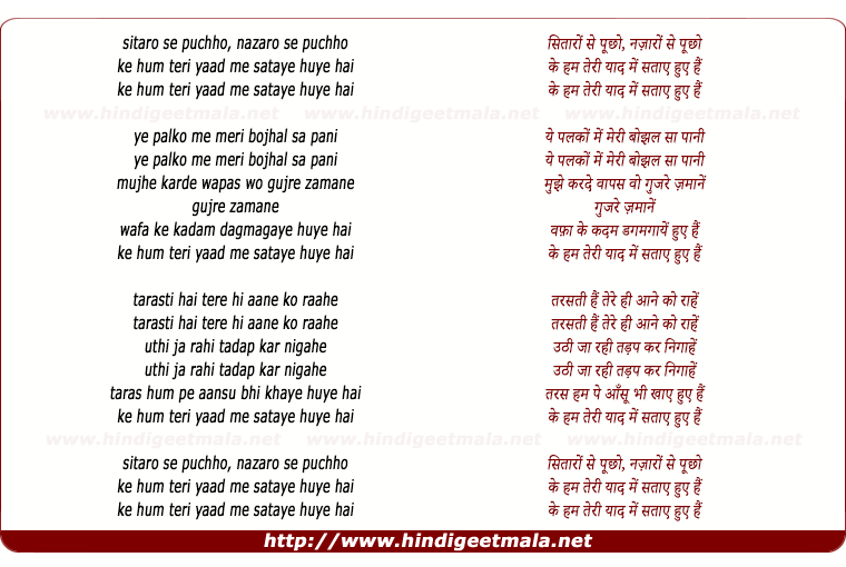 lyrics of song Sitaro Se Puchho, Nazaro Se Puchho