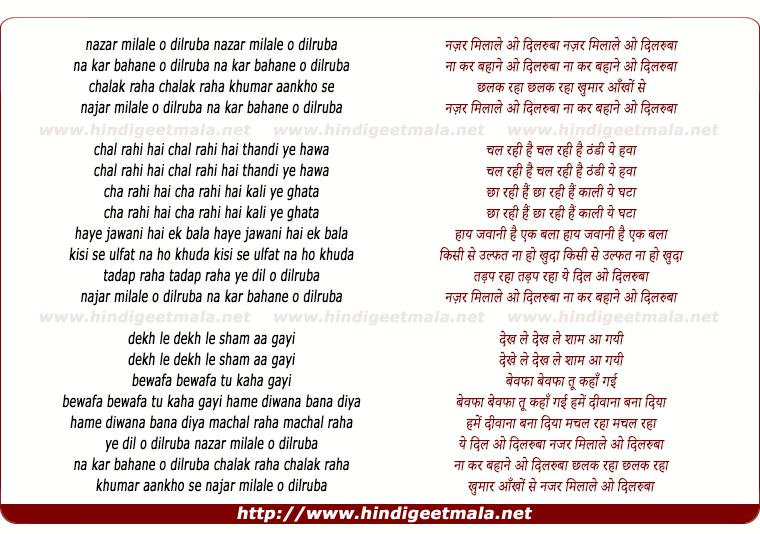 lyrics of song Nazar Mila Le O Dilruba, Na Kar Bahane