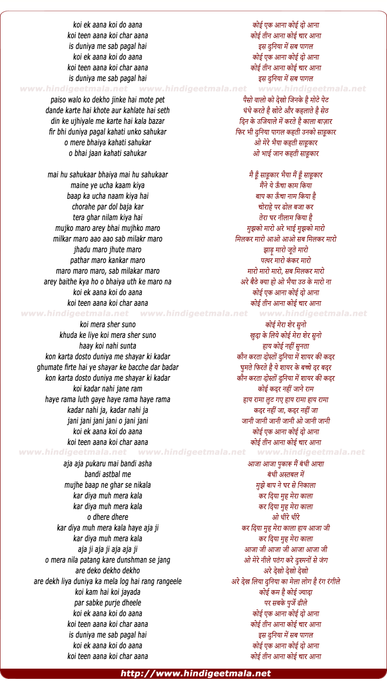 lyrics of song Koi Ek Aanaa, Koi Do Aanaa