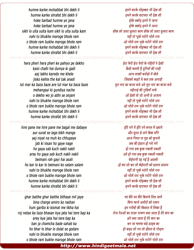 lyrics of song Humne Karke Mohabbat Bhi Dekh Li