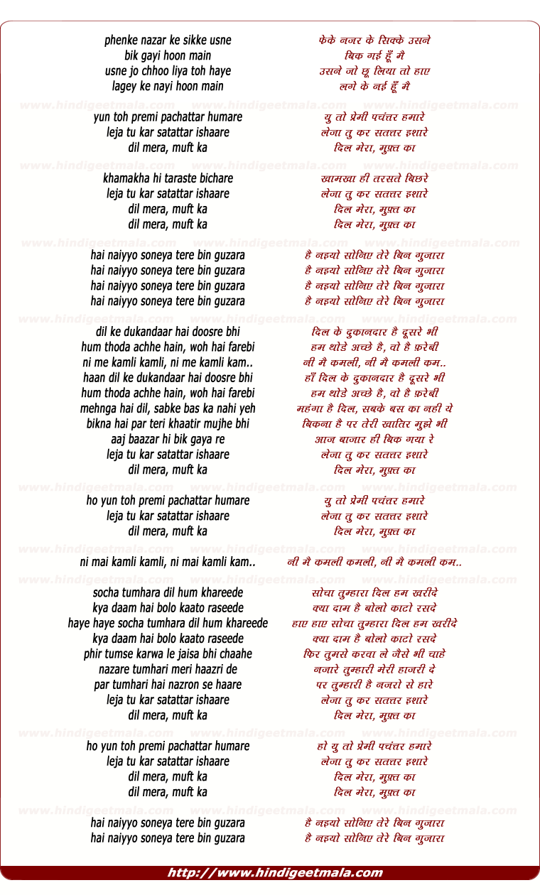 lyrics of song Dil Mera Muft Ka