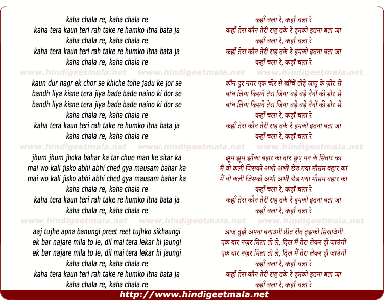 lyrics of song Hay Kaha Chala Re, Kaha Chala Re Kaha Tera Kaun