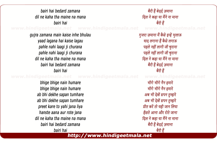 lyrics of song Bairi Hai Bedard Zamana, Dil Ne Kaha Tha Maine Naa Mana