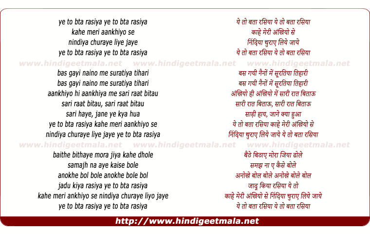 lyrics of song Ye To Bata Rasiya, Kahe Meri Ankhiyo Se Nindiya Churaye Liye Jaye