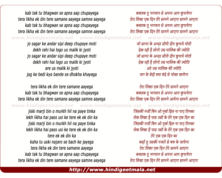 lyrics of song Kab Tak Tu Bhagwan Se Apna Aap Chhupayega