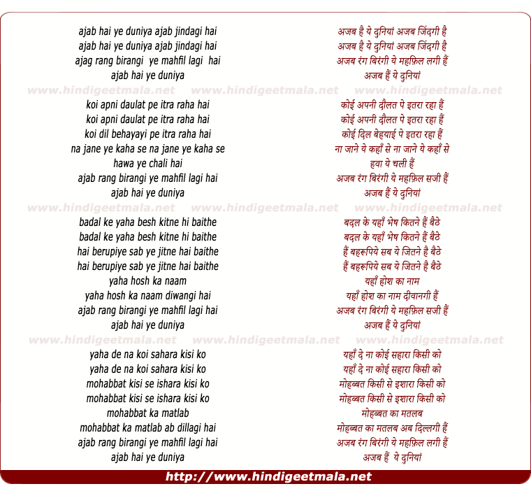 lyrics of song Ajab Hai Ye Duniya Ajab Zindagi Hai